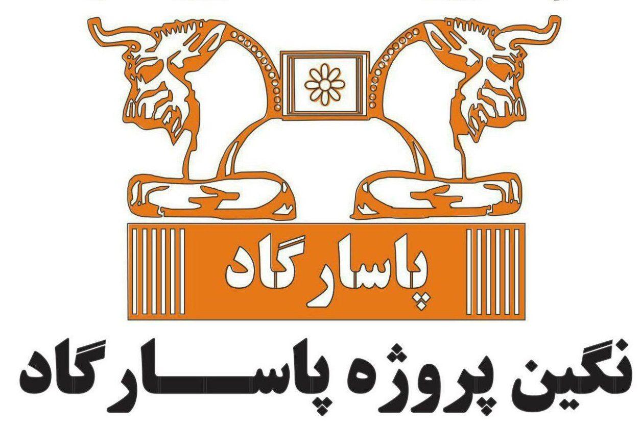 Pasargad Company